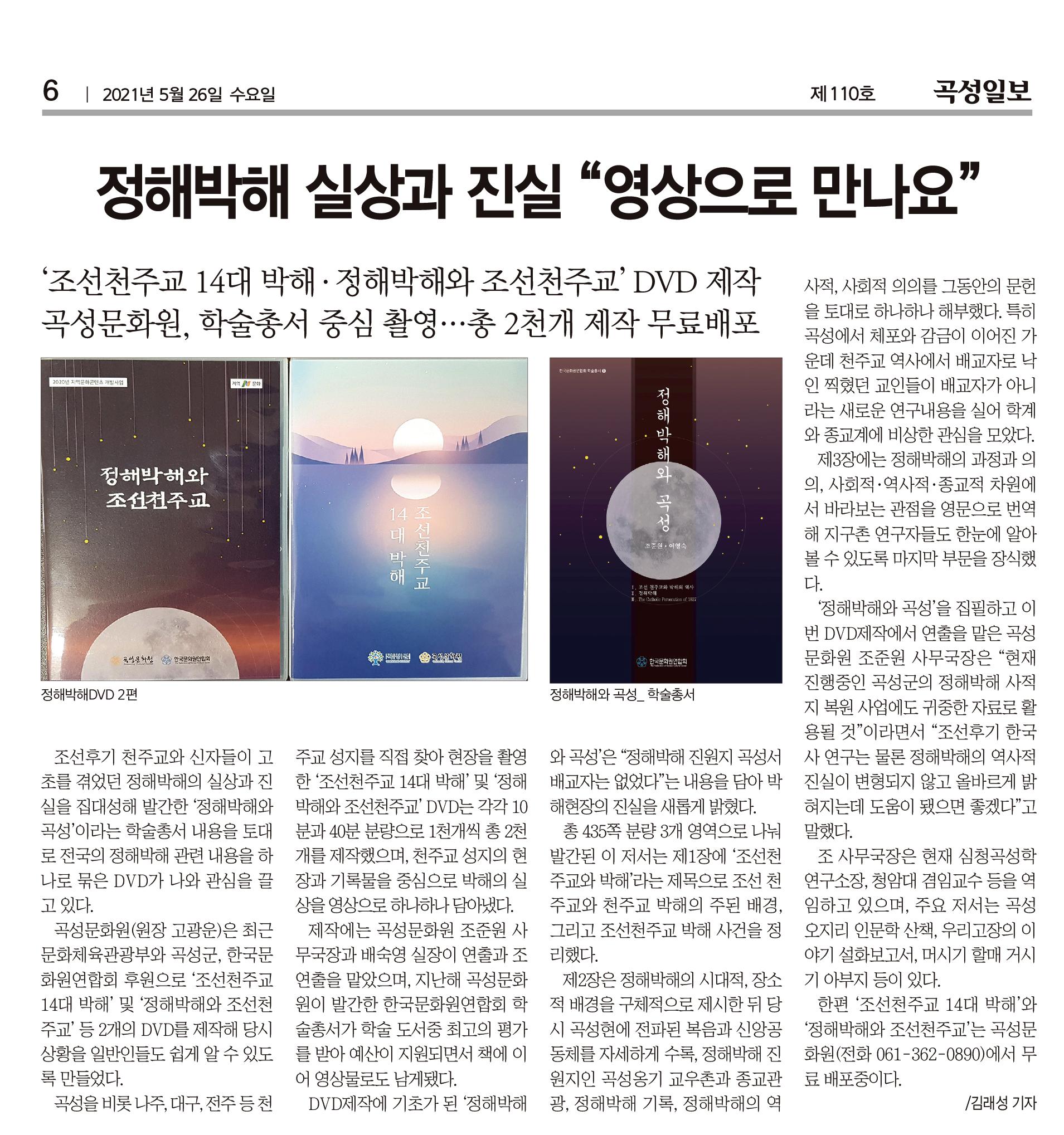 정해백해 - 곡성일보 기사.jpg
