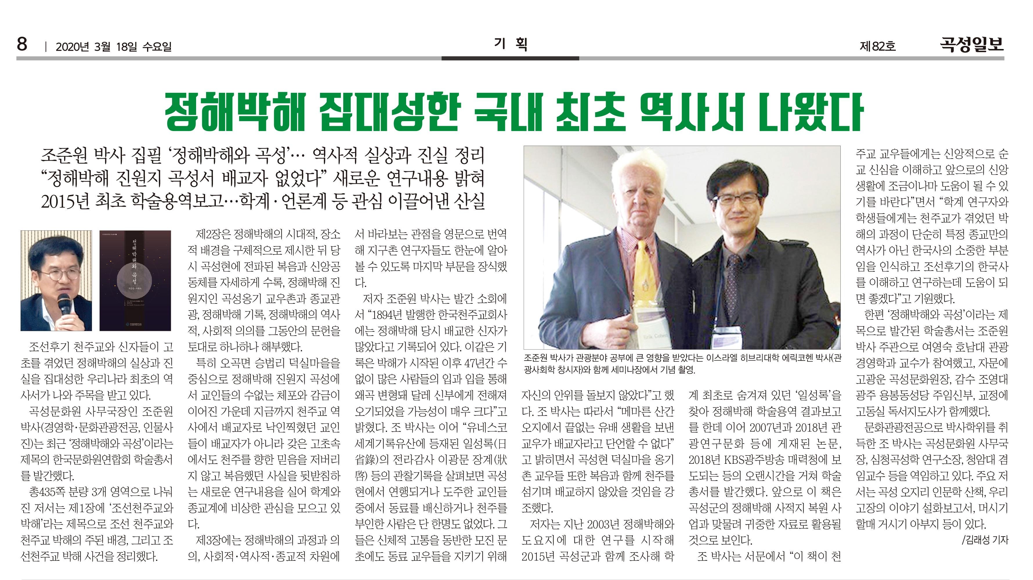 정해박해 도서 발간 신문기사.jpg